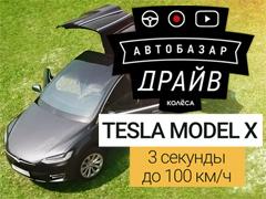Тест-драйв Tesla Model X: до100 км/ч за3.1секунды!
